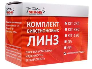 Линзы Sho-me KIT-230