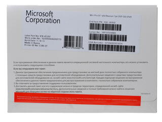 ПО Microsoft Windows 8.1 Pro