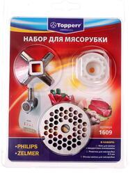 Набор для мясорубки Topperr 1609