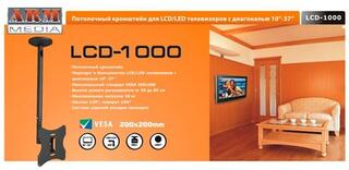 Кронштейн ARM Media LCD-1000