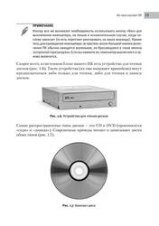 [] Спира И. Персональный компьютер: учиться никогда не поздно. 3-е изд. ISBN 978-5-496-01027-6 (АР025959)