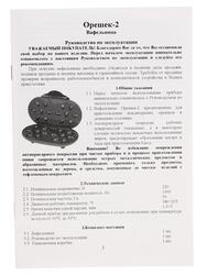 Орешница Великие реки Орешек-2 белый, серый, черный
