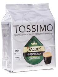 Кофе в капсулах TASSIMO Эспресcо