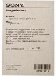 Бленда Sony ALC-SH0011