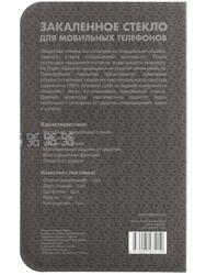 "5"" Защитное стекло для смартфона HTC One M8"