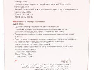 Электроодеяло AEG WZD 5648 коричневый