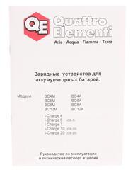 Зарядное устройство Quattro Elementi BC12A