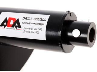 Шнек ADA Drill 300