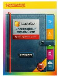 ПО LeaderTask Персональный Органайзер Стандарт 7