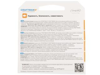 Аккумулятор CRAFTMANN EB-L1L7LLU