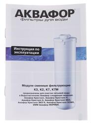 Кассета для фильтра Аквафор К3 (К1-03)