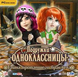 """[137269] Игра """"Подружки одноклассницы. Тайна волшебного браслета"""" DVD"""