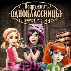 """[104058] Игра """"Подружки одноклассницы. Школа магии"""""""