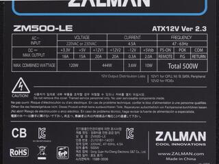 Блок питания Zalman LE 500W [ZM500-LE]