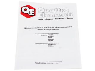 Маска сварочная Quattro Elementi BETA