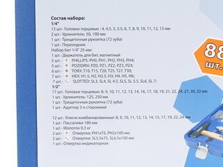 Набор инструментов Кобальт 010105-88
