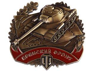 """Магнит World Of Tanks """"Поле боя: Брянский фронт"""""""