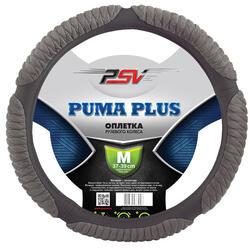 Оплетка на руль PSV PUMA PLUS серый