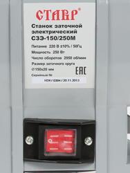 Точильный станок Ставр СЗЭ-150/250 М