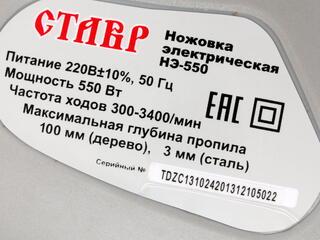 Ножовка электрическая Ставр НЭ-550