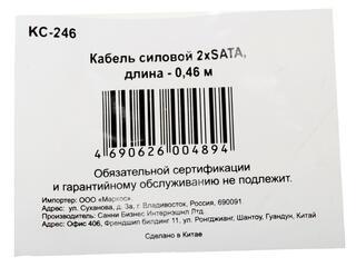 Шлейф SmartBuy Molex - питание SATA х 2