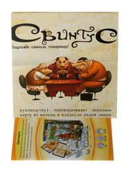 Игра настольная Свинтус