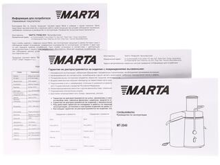 Соковыжималка Marta MT-2040 серебристый