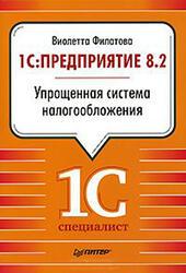 "[ЛЕ077495] Филатова В. ""1С Предприятие 8.2 Упрощенная система налогообложения"""