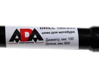 Шнек ADA Drill 100
