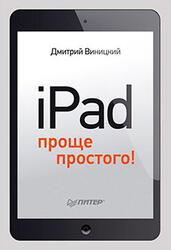 [] Виницкий Д. iPad — проще простого! ISBN 978-5-496-00889-1 (АР025965)