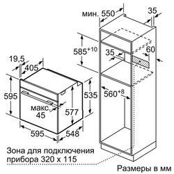 Электрический духовой шкаф Bosch HMG636BS1