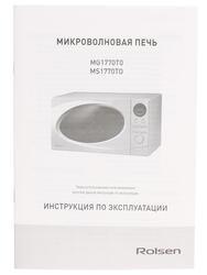 Микроволновая печь Rolsen MS1770TO белый
