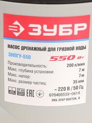 Погружной насос ЗУБР ЗНПГУ-550