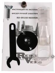 Фрезер вертикальный Redverg RD-ER150