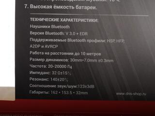 Наушники DNS A-300