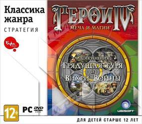 """[164634] Игра """"Классика жанра. ГероиМеча и Магии IV"""" DVD (Грядущая буря + Вихри войны)"""