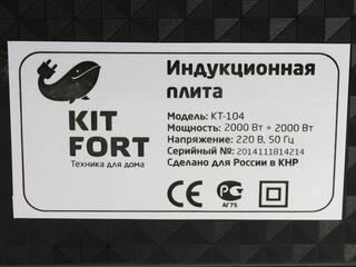 Плитка электрическая Kitfort КТ-104 черный