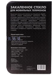 "5.5"" Защитное стекло для смартфона Sony Xperia C4"