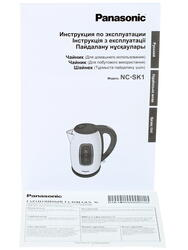 Электрочайник Panasonic NC-SK1BTQ серебристый