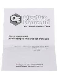 Погружной насос Quattro Elementi Drenaggio 400 F