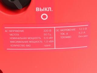 Инверторный электрогенератор Fubag TI 1000