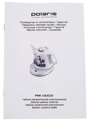 Электрочайник Polaris PWK 1232CCD белый
