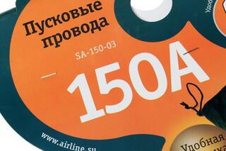 Cтартовые провода AIRLINE SA-150-03