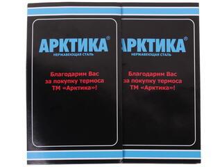 Термос Арктика 110-1500 черный