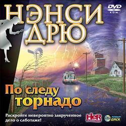 """[114948] Игра """"Нэнси Дрю: По следу торнадо"""" DVD"""
