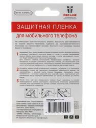 "5""  Пленка защитная для смартфона Sony Xperia ZL"