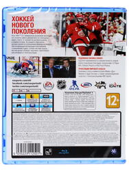 Игра для PS4 NHL 15