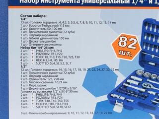Набор инструментов Кобальт 010104-82