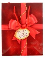 Пакет подарочный Только для тебя