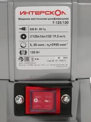 Точильный станок Интерскол T-125/120